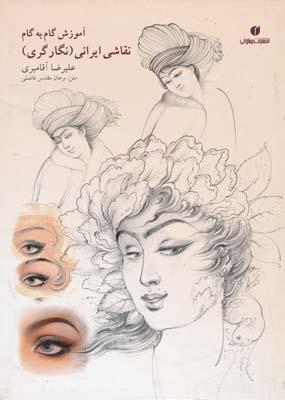 آموزش گام به گام نقاشي ايراني (نگارگري )