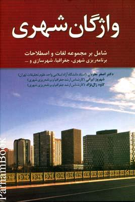 مجله راه و ساختمان 45
