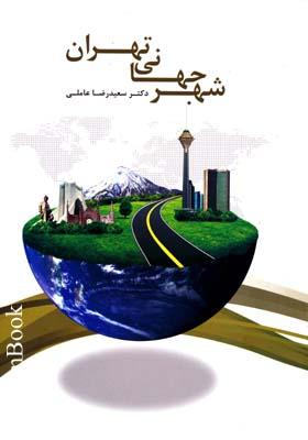 شهر جهاني تهران