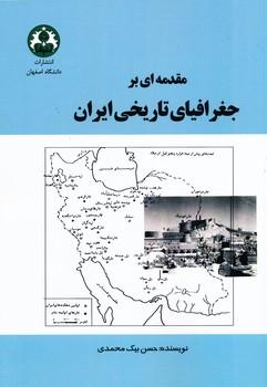 مقدمه اي بر جغرافياي تاريخي ايران