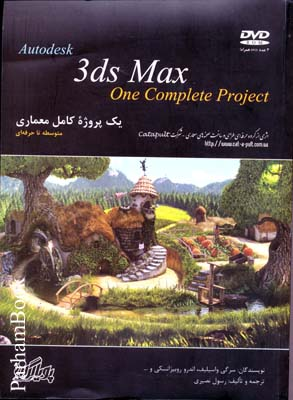 3ds max يك پروژه كامل معماري