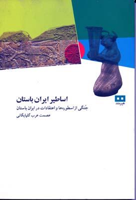 اساطير ايران باستان