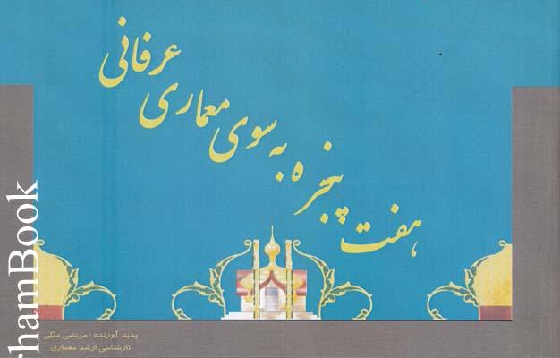 هفت پنجره به سوي معماري عرفاني