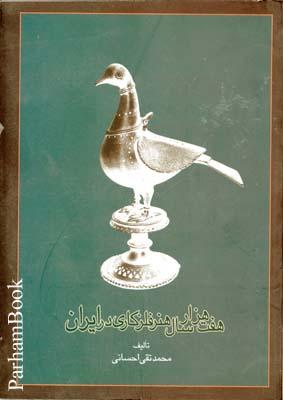هفت هزار سال هنر فلزكاري در ايران