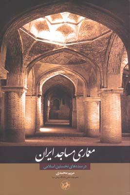 معماري مساجد ايران