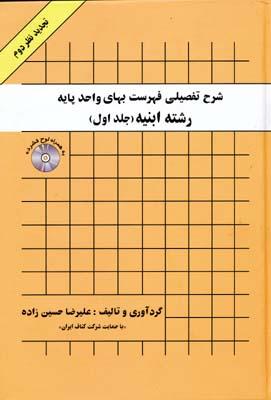 شرح تفصيلي فهرست بهاي واحد پايه (ابنيه) ج 1 - همراه با CD