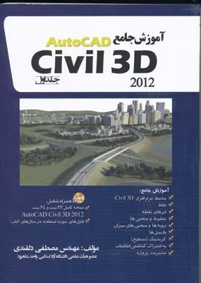 آموزش جامع autocad civil 3d 2012