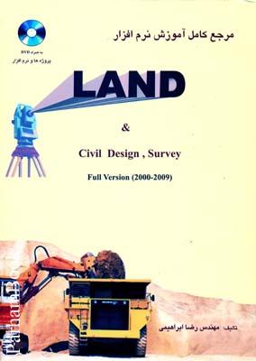 مرجع كامل آموزش نرم افزار LAND با CD