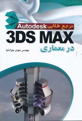 مرجع طلايي autodesk 3ds max در معماري - جوادنيا