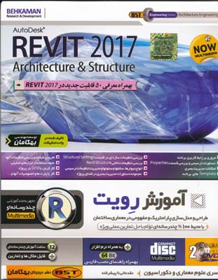 dvd autodesk revit 2017