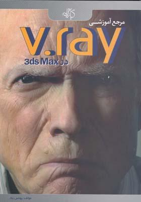 مرجع آموزشي v.rayدر 3dsmax