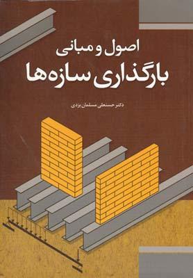 اصول و مباني بارگذاري سازه ها