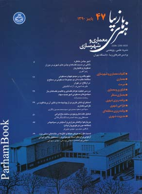 مجله هنرهاي زيبا 47 معماري