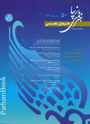 مجله هنرهاي زيبا 50 هنرهاي تجسمي