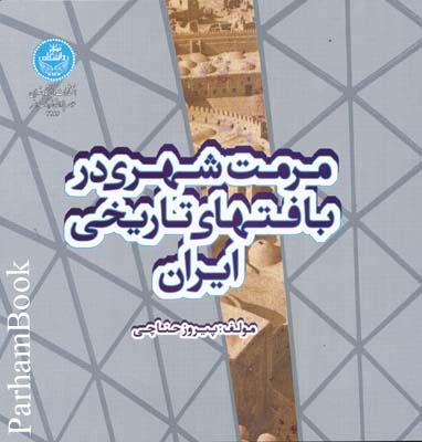 مرمت شهری در بافتهای تاریخی ایران