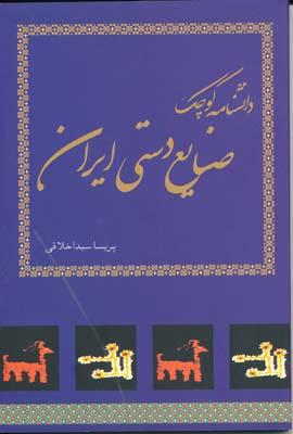 دانشنامه كوچك صنايع دستي ايران