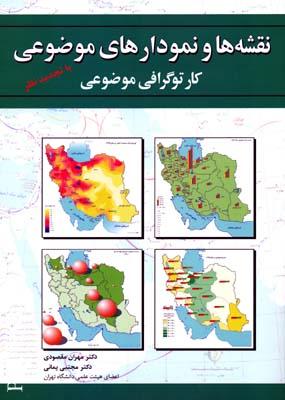 نقشه ها و نمودارهاي موضوعي