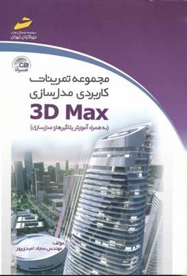 مجموعه تمرينات كاربردي مدل سازي 3dmax