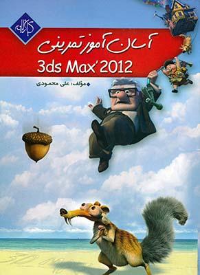 آسان آموز تمريني 3ds max 2012