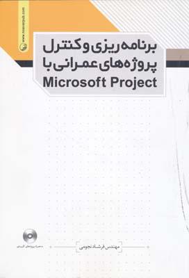 برنامه ریزی و کنترل پروژه های عمرانی با microsoft