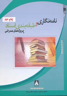 نامه نگاري و طبقه بندي اسناد پروژه هاي عمراني