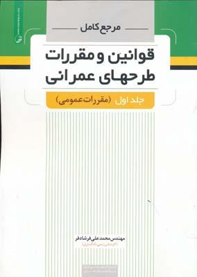 قوانين و مقررات طرحهاي عمراني 1