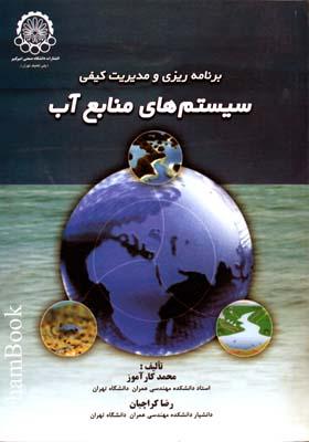 برنامه ريزي و مديريت كيفي سيستم هاي منابع آب