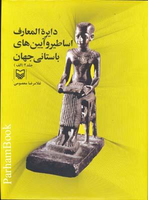دايره المعارف اساطير و آيين هاي باستاني جهان 2