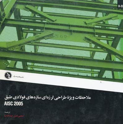 ملاحظات ويژه طراحي لرزه اي سازه هاي فولادي طبق aisc 2005 - حمدالله نيا