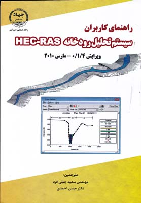 راهنمای کاربران سیستم تحلیل رودخانه HEC-RAS