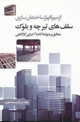 از سير تا پياز ساختمان سازي سقف هاي تيرچه و بلوك