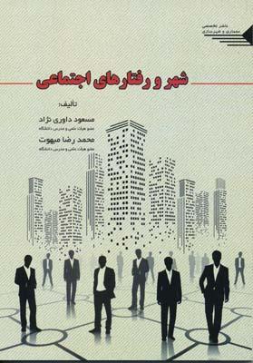 شهر و رفتارهاي اجتماعي