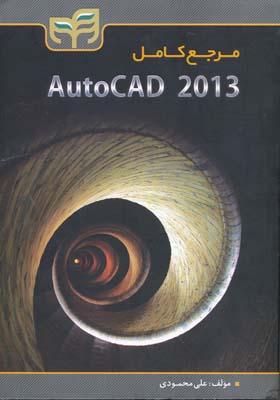 مرجع كامل Autocad 2013