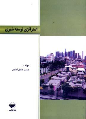 استراتژي توسعه شهري