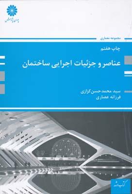 كتاب ارشد عناصر و جزئيات اجرايي ساختمان