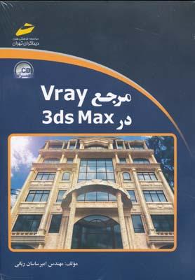 مرجع Vrayدر 3dmax