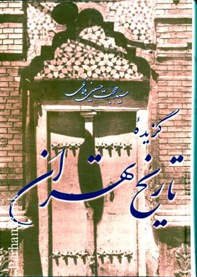 گزيده تاريخ تهران