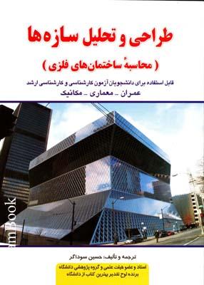طراحي و تحليل سازه ها (محاسبه ساختمان هاي فلزي )