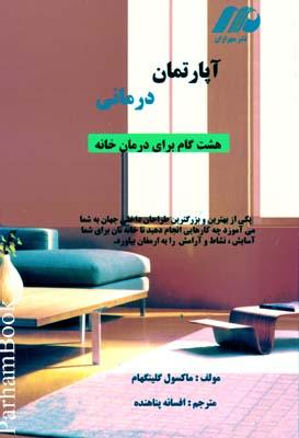 آپارتمان درماني هشت گام براي درمان خانه
