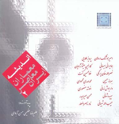 اندیشه معماران معاصر ایران 2