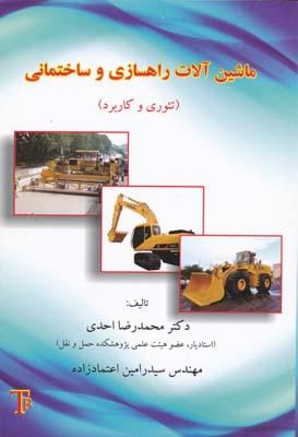 ماشين آلات راهسازي و ساختماني