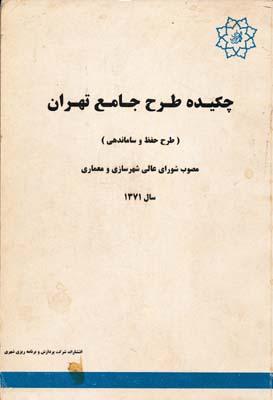 چكيده طرح جامع تهران