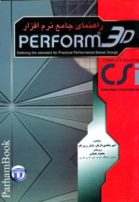 راهنماي جامع نرم افزار PERFORM - 3D