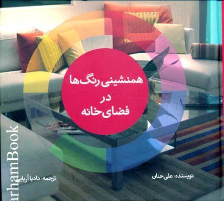 همنشيني رنگ ها در فضاي خانه
