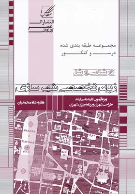 ارشد زبان تخصصی شهرسازی