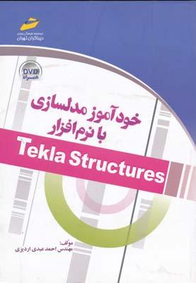 خودآموز مدلسازي با نرم افزارTEKLA structures