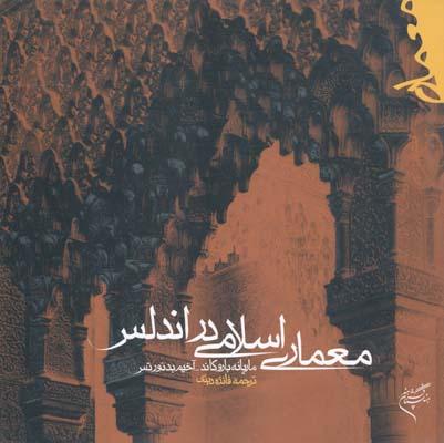 معماري اسلامي در اندلس