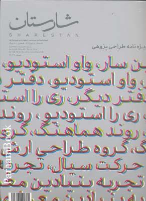 شارستان 36