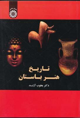 تاريخ هنر باستان