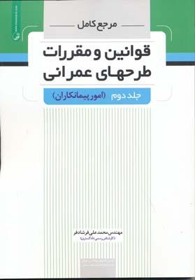 قوانين و مقررات طرحهاي عمراني ج2(امور پيمانكاري)